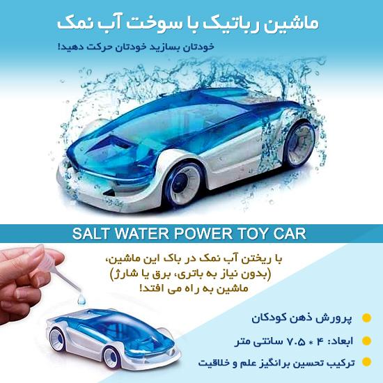 ماشين رباتيک با سوخت آب نمک